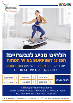 אירוע SURFSET הראשון של גבעתיים! מהרו לתפוס את מקומכם