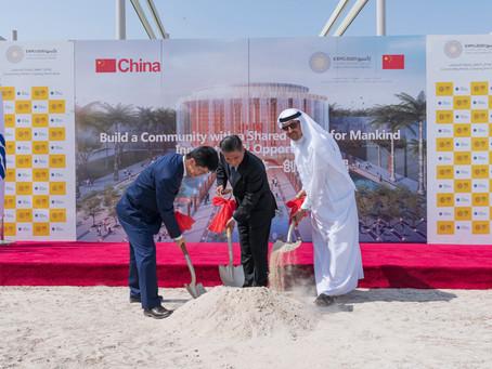 心繫彼此 共創未來  -  2020年迪拜世博會