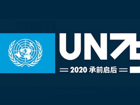 聯合國75週年  -  啓動關於未來的全球對話