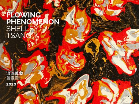 流淌萬象 - 中國的抽象表現主義