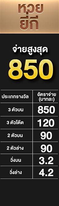 เฮียหมา-ราคาดี-มีแจ็คพ็อต-850.png