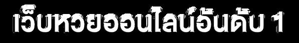 เฮียหมา-เว็บหวยออนไลน์อันดับ-1-4.png