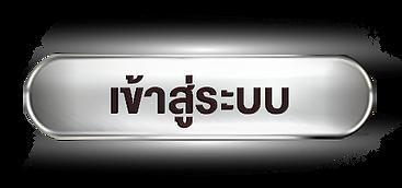 เฮียหมา-เว็บหวยออนไลน์อันดับ-1-6.png