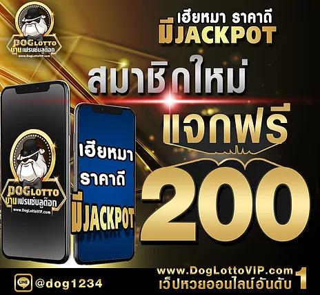 แจกฟรี200.webp
