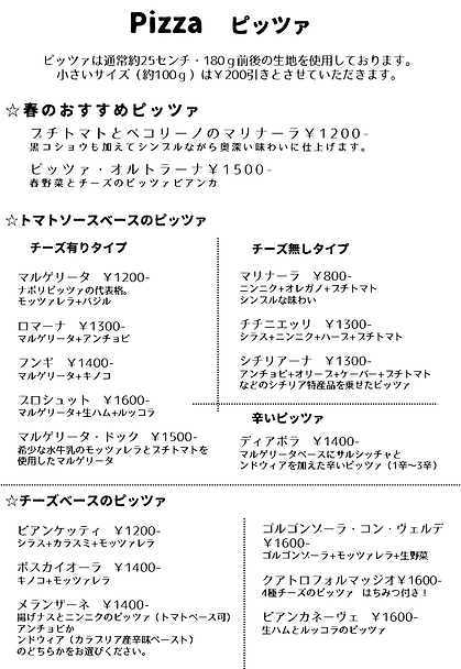 2020春メニュー ピッツァ.png