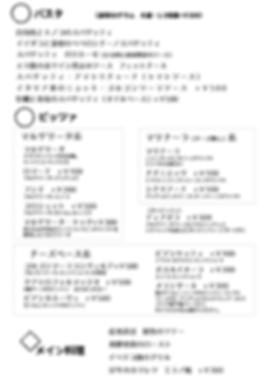 2019秋メニューコース真.png