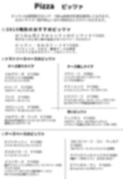 2019秋メニュー ピッツァ.png