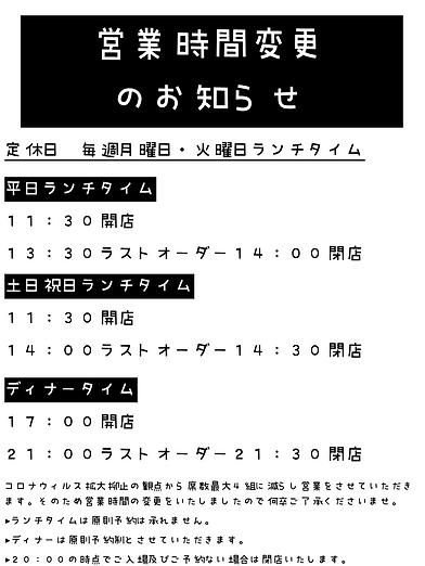 フェーズ3 6月3週 営業時間.png