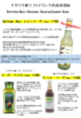 2019夏 メニュー 価格改定版 ドリンク2.png