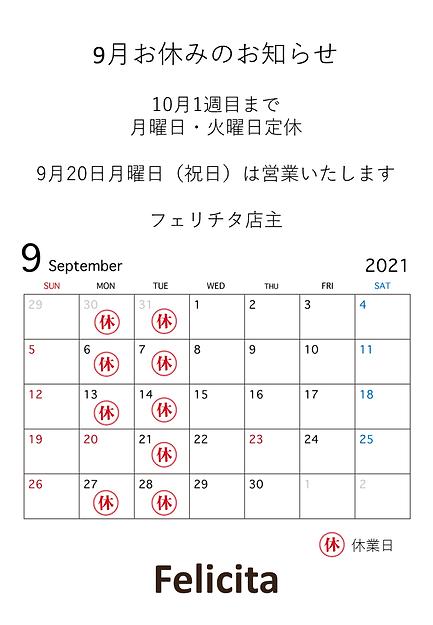 9月 休み PNG.png
