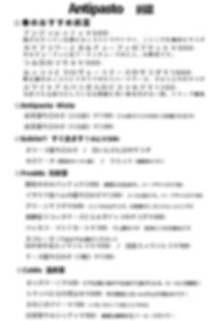 2020春メニュー 前菜.png