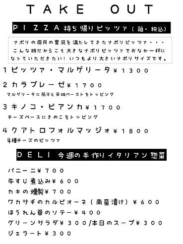 11月4週メニューT.png