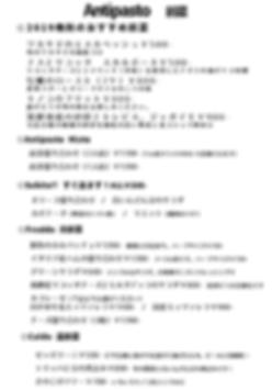 2019秋メニュー 前菜.png