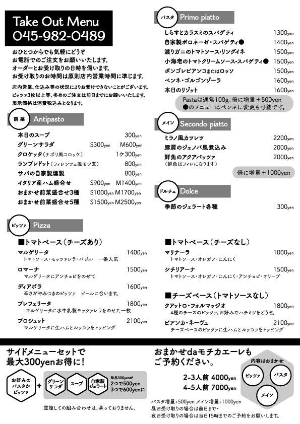 テイクアウトAI.jpg