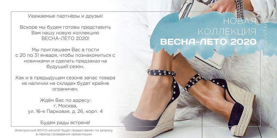 ВЕСНА-ЛЕТО 2020.jpg