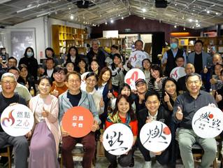 燃點第三屆第一次會員大會-PLAYground 南村劇場