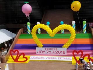 霊友会創立記念 JOYフェス2018