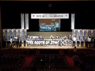 日本商工会議所青年部近畿ブロック大会 越前おおの大会
