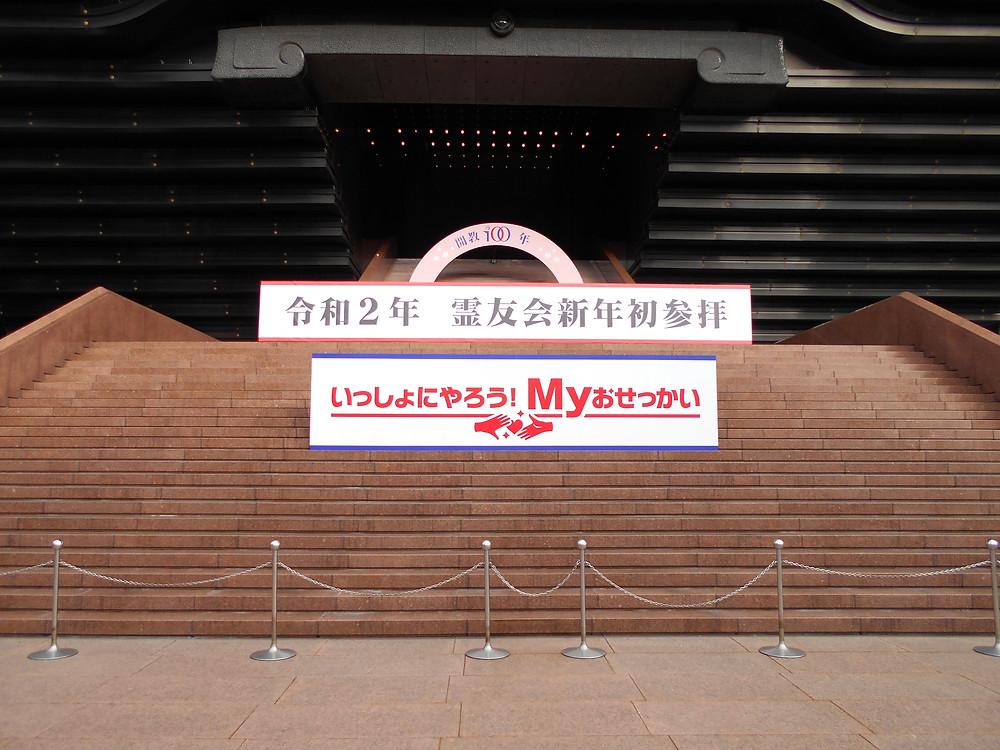 大階段に三枚の看板を設置