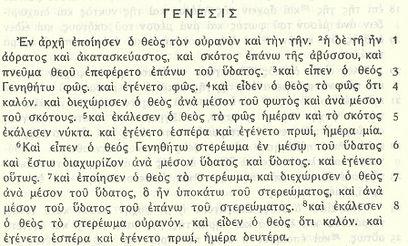 Grec biblique