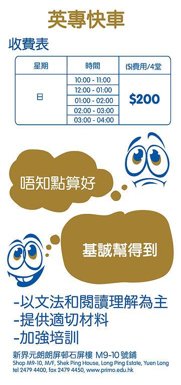 English express.jpg