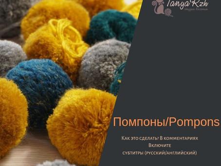 Помпоны/Pompons (timelapse)