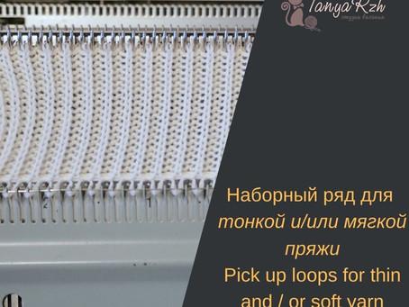 Наборный ряд для тонкой и/или мягкой пряжи. Двухфонтурное вязание на вязальной машине.