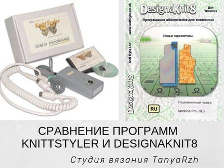 Сравнение программ KnittStyler и DesignaKnit8