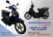 110 cc 複合動力機車.png