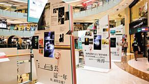 2021年7月3日 文匯網 《用鏡頭訴說正能量故事 視障攝影師以感知看世界》