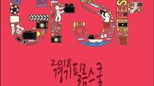 GFSF 2018 포스터 공개
