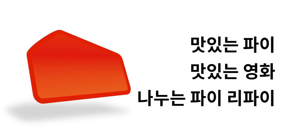 공감하는 영화 커뮤니티 리파이 베타 오픈