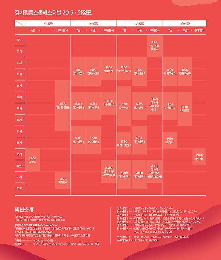 GFSF 2017 일정표 공개