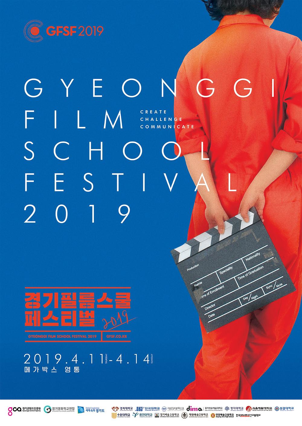GFSF 2017 포스터