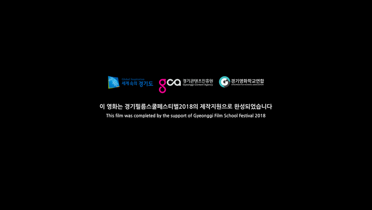 GFSF 2018 피칭 앤 맨토링 제작지원작 표식 삽입 안내