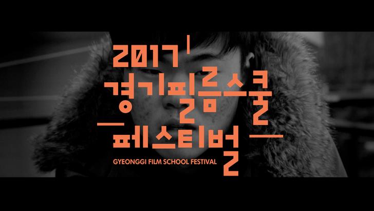 GFSF 2017 Trailer