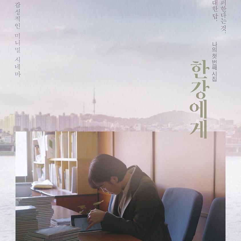 경기인디시네마 시네토크  Gyeonggi Indie Cinema Cine-Talk