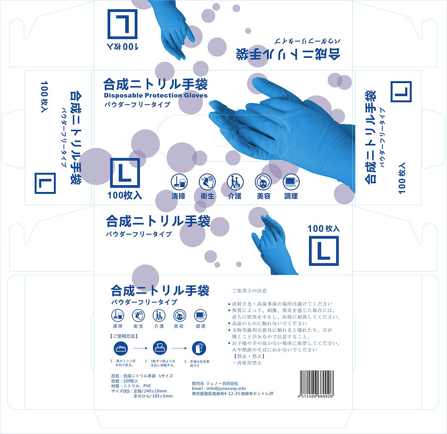 【日本語パッケージ】Lサイズ.jpeg