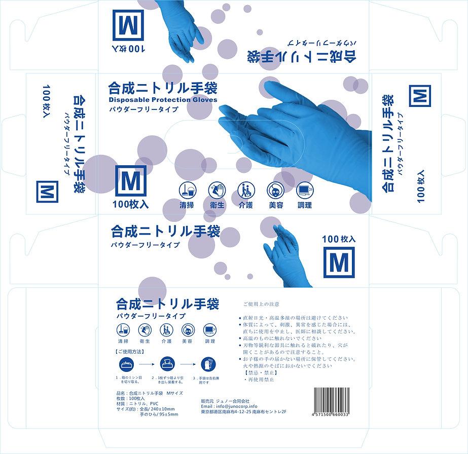 【日本語パッケージ】Mサイズ.jpeg