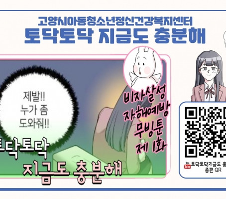 """[마음 소식] 자해 예방 웹툰 """"토닥토닥 지금도 충분해"""" 소개"""