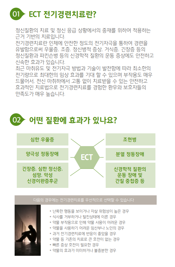 ECT 설명01.png