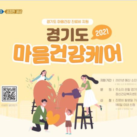 [마음 소식] 경기도 마음건강 진료비 지원받으세요~~~