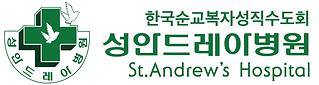 성안드레아병원 로고.png