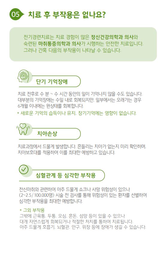 ECT 설명04.png