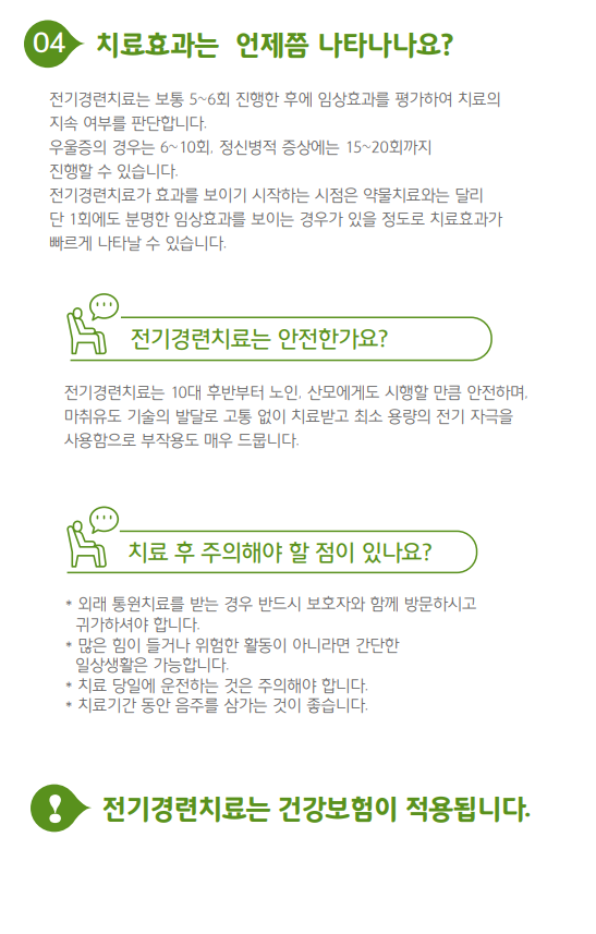 ECT 설명03.png