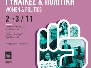 Film Festival - Women in Politics 2-3/11 Athens
