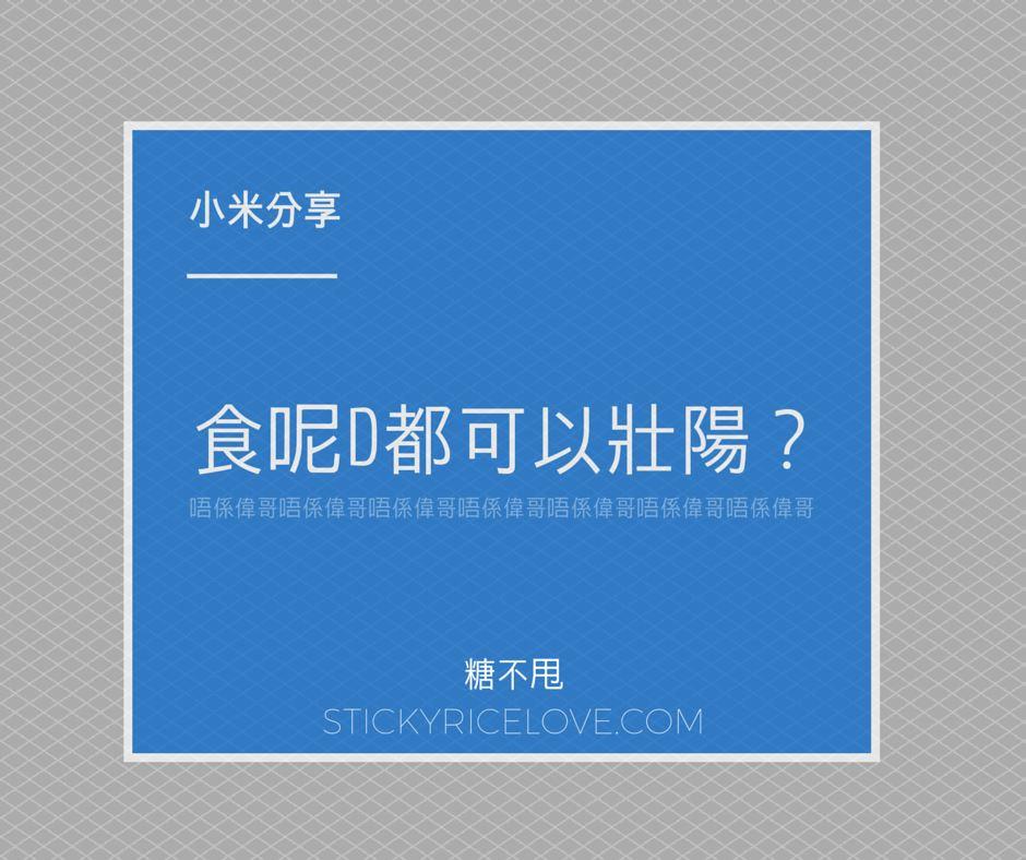 113-壯陽-bigger penis-better sexual ability-longer.jpg