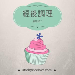122-period-girls-food-chinese medicine-經後調理.png