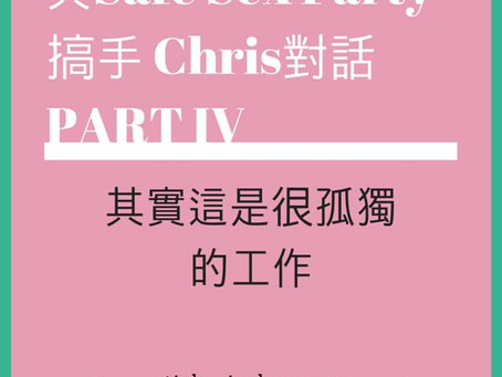 與Safe sex party搞手 Chris對話 PART IV