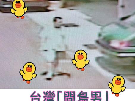 台灣「問鳥男」專問男童下體問題